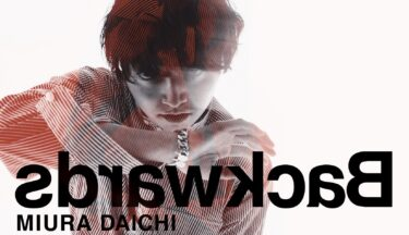 【YouTube Live】三浦大知 (Daichi Miura)『初のダンスレッスン』『「Backwards」発売記念』習慣