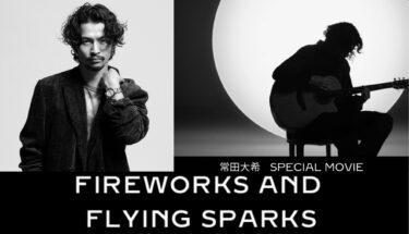 【限定公開スペシャルムービー】常田大希(King Gnu)×パシャ ドゥ カルティエ『millennium parade – Fireworks and Flying Sparks』習慣