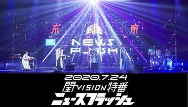 【一部映像公開中】東京事変『2O2O.7.24閏vision特番ニュースフラッシュ』最新映像作品リリース 習慣
