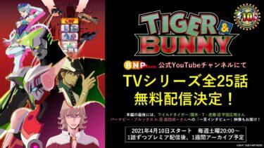 【アニメ全25話無料】タイバニ10周年『TIGER & BUNNY (タイガー&バニー)』習慣