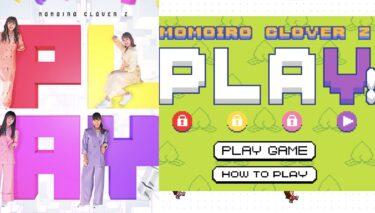 【無料レトロミニゲーム】「ももクロとPLAY!!」週末ヒロイン ももいろクローバーZ【MOMOIRO CLOVER Z】習慣