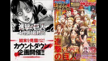【23巻分無料】マガポケ『「進撃の巨人」最終回カウントダウン企画』習慣