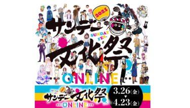【期間限定イベント】『サンデー文化祭 ONLINE 2021』習慣