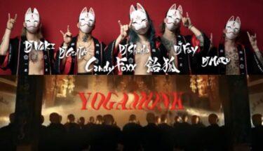 【4th Single】『YOGA MONK』飴狐 Candy Foxx (キャンディーフォックス)【元レペゼン地球】習慣