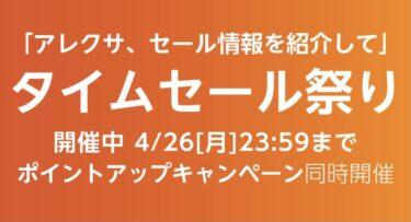 【アマゾンセール】Amazon『タイムセール祭り』【4/24[土] 9:00 – 4/26[月] 23:59】習慣