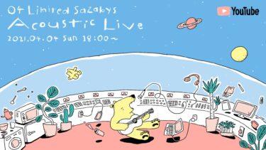 【期間限定ライブ映像】フォーリミの日『04 Limited Sazabys Acoustic Live』習慣