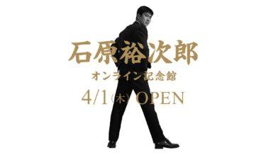 【無料】『石原裕次郎オンライン記念館』習慣