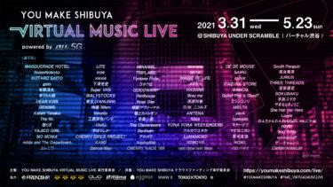 【無料バーチャル音楽ライブ】総勢100組・20日間『YOU MAKE SHIBUYA VIRTUAL MUSIC LIVE powered by au 5G』【バーチャル渋谷】習慣