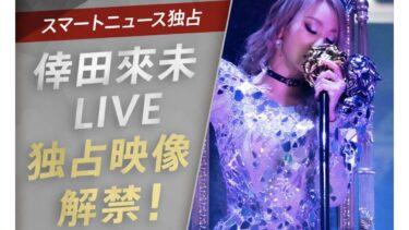 【無料ライブ映像】倖田來未(こうだくみ) デビュー20周年記念ライブ『KODA KUMI 20th ANNIVERSARY TOUR 2020 MY NAME IS…』習慣