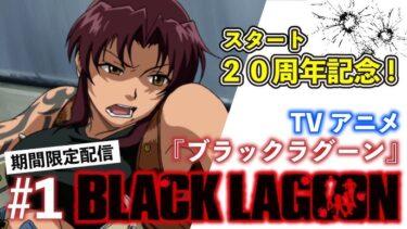 【アニメ全24話無料】20周年『BLACK LAGOON (ブラックラグーン)』習慣