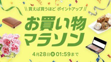【楽天セール】Rakuten『お買い物マラソン』習慣