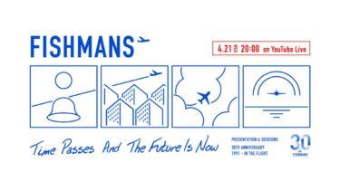 【無料YouTubeLIVE】フィッシュマンズ (FISHMANS) デビュー30周年『Time passes and the future is now』習慣