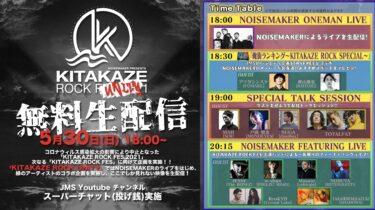 【無料生配信イベント】NOISEMAKER presents『KITAKAZE ROCK UNITY』『KITAKAZE ROCK FES 2021』習慣