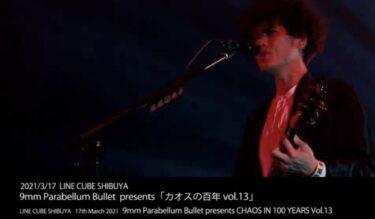 【期間限定公開】『9mm Parabellum Bullet presents「カオスの百年 vol.13」』習慣