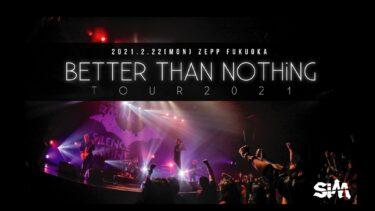 【絶対にモッシュが起こらない!?】SiM『BETTER THAN NOTHiNG TOUR 2021』【期間限定無料】習慣