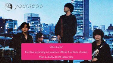 """【無料配信ライブ】ユアネス-yourness-『""""Alles Liebe"""" Free live streaming on yourness YouTube official channel』"""