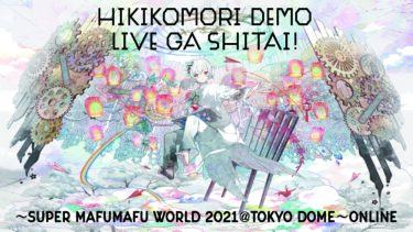 【無料配信ライブ】まふまふ『ひきこもりでもLIVEがしたい!~すーぱーまふまふわーるど2021@東京ドーム~ONLINE (HIKIKOMORI DEMO LIVE GA SHITAI!~SUPER MAFUMAFU WORLD 2021@TOKYO DOME~ONLINE)』習慣