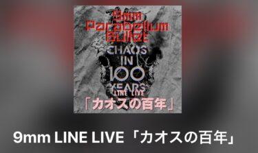 【9mm LINE LIVE】『9mm Parabellum Bullet LINE LIVE「カオスの百年 Vol.7」』習慣
