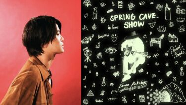 """【無料ライブ配信】角舘健悟 Kengo Kakudate (Yogee New Waves)『""""Spring Cave Show""""』習慣"""
