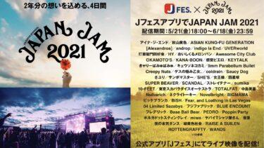 【無料58組ライブ映像】『JフェスアプリでJAPAN JAM 2021』習慣