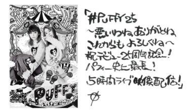 【無料5時間ライブ配信】PUFFY (パフィー)『#PUFFY25~悪いわね ありがとね これからも よろしくね~祝デビュー25周年記念!PUFFY史上最長!5時間ライブ映像配信』習慣