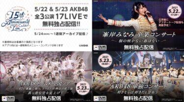 【無料コンサート全3公演】AKB48『17LIVE presents AKB48 15th Anniversary LIVE』習慣
