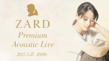【無料アコースティックライブ】ZARD (坂井泉水) 命日『ZARD Premium Acoustic Live at 高台寺』習慣