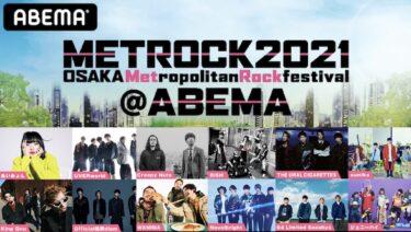 """【無料ライブ】METROCK 2021『メトロック2021@ABEMA""""Keep on METROCK""""8時間緊急生放送』習慣"""