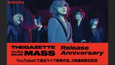 【無料過去ライブ映像】the GazettE (ガゼット) 3夜連続ライブ公開配信『the GazettE 10th ALBUM「MASS」Release Anniversary Live Streaming』習慣