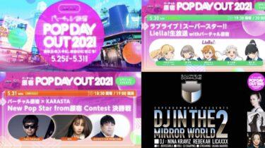 【入場参加無料】#裏裏原宿『バーチャル原宿 au 5G POP DAY OUT 2021』習慣