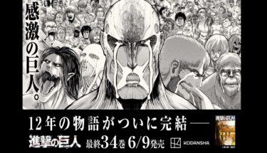 【最終巻&スペシャルムービー】『「進撃の巨人」最終34巻!全巨人が涙した「感激の巨人」』習慣