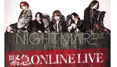 【NIGHTMARE 緊急オンラインライブ】ナイトメア『NIGHTMARE ONLINE LIVE』習慣