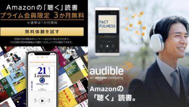【3か月無料】「聴く」読書『audible (オーディブル)』【6/29(火)23:59まで】習慣