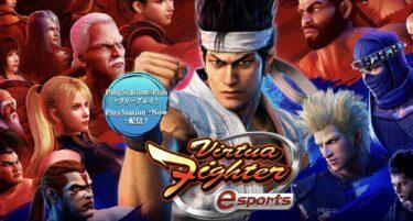 【無料⁉フリープレイ】『バーチャファイター eスポーツ [Virtua Fighter esports] 』「PS Plusフリープレイ&PS Now 配信」習慣