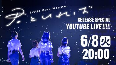 【YouTube Live】Little Glee Monster (リトルグリーモンスター) リトグリ『「君といれば」Release Special YouTube Live!!!!!』習慣