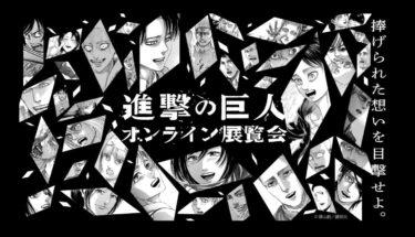【無料】『進撃の巨人オンライン展覧会』習慣