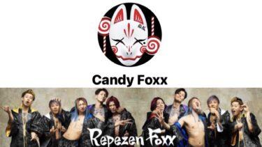【LINE LIVE &プレゼント企画】Repezen Foxx (レペゼンフォックス)『Candy Foxx (キャンディーフォックス) 飴狐』【元レペゼン地球】習慣