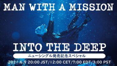【スペシャル番組】MAN WITH A MISSION (マンウィズアミッション) マンウィズ『「INTO THE DEEP」発売記念スペシャル』習慣