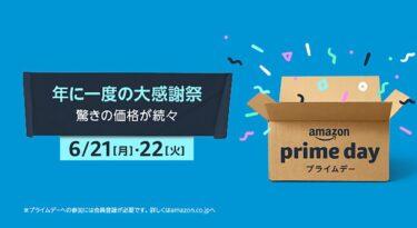 【6/22[火] 23:59まで】超お得『Amazon Prime Day(アマゾンプライムデー)』習慣