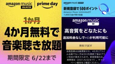 【超お得①②③】①「Amazon Music Unlimited」プライム会員4ヶ月無料(一般3ヶ月無料) + ② 500ポイント + ③「Amazon Music HD」追加料金なし【6/22まで】習慣