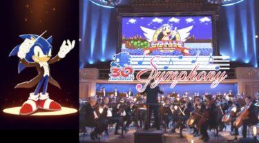 【無料オーケストラコンサート】ソニック30周年『Sonic 30th Anniversary Symphony』習慣