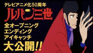 【全OP&ED無料公開】「ルパン三世」TVアニメ化50周年『全オープニング&エンディング&アイキャッチ大公開!』習慣