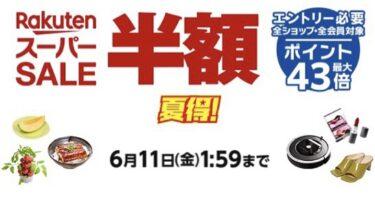 【半額満載】楽天スーパーセール『Rakuten スーパー SALE』【6/4(金)20:00-6/11(金)01:59】習慣