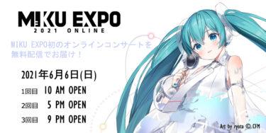 【無料オンラインコンサート】初音ミク『HATSUNE MIKU EXPO 2021 Online』習慣