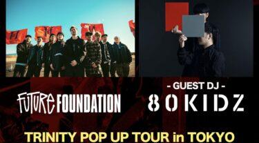 【無料DJライブ】FUTURE FOUNDATION -Guest DJ- 80KIDZ『TRINITY POP UP PARTY』習慣
