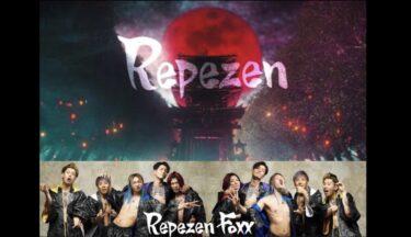 【1st Single】Repezen Foxx (レペゼンフォックス)『Repezen (レペゼン)』【飴狐 Candy Foxx (キャンディーフォックス) 元レペゼン地球】習慣