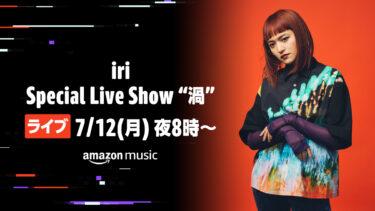 """【無料配信ライブ】iri (イリ)『iri Special Live Show """"渦""""』習慣"""