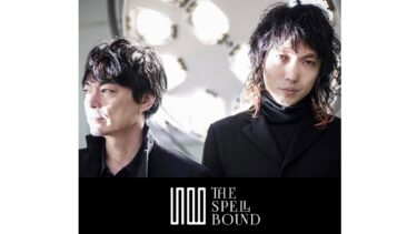 【無料配信ライブ】THE SPELLBOUND(ザ スペルバウンド)初ライブ『THE SECOND CHAPTER@LIQUIDROOM 20210708』習慣