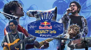 【無料ライブ映像】レッドブル x King Gnu シークレットライブ『Red Bull Secret Gig』習慣