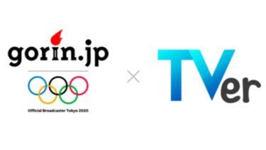 【無料リアルタイム観戦】TVer『東京2020オリンピック~gorin.jp~』特設ページ『TOKYO 2020』 習慣